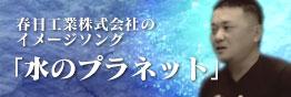 春日工業株式会社のイメージソング「水のプラネット」