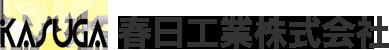 労働大臣認可:FRP一級防水施工技能士免許/アスファルト一級防水施工技能士免許|春日工業株式会社