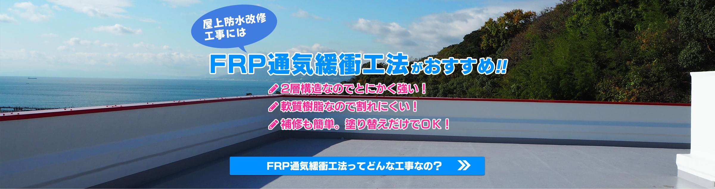 FRP通気緩衝工法